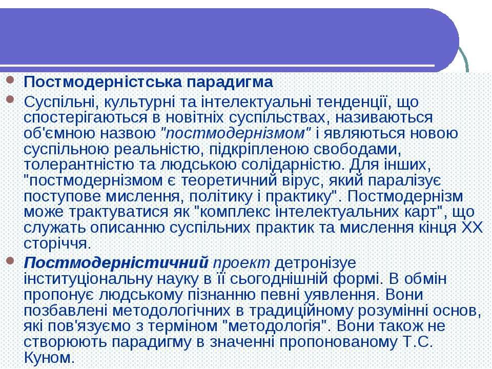 Постмодерністська парадигма Суспільні, культурні та інтелектуальні тенденції,...