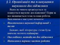 § 2. Організація та планування наукового дослідження Яким же чином організуєт...