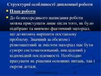 Структурні особливості дипломної роботи План роботи До безпосереднього написа...