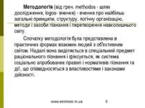 Методологія (від греч. methodos - шлях дослідження, logos- вчення) - вчення п...