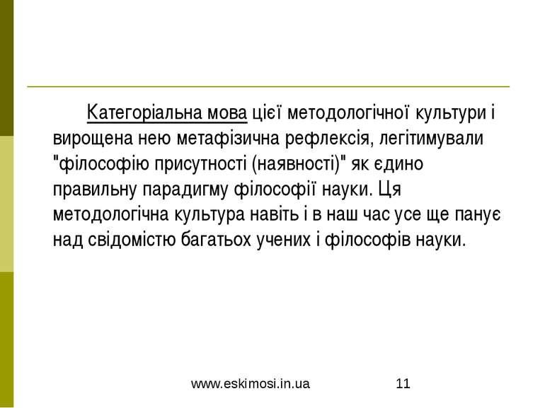 Категоріальна мова цієї методологічної культури і вирощена нею метафізична ре...