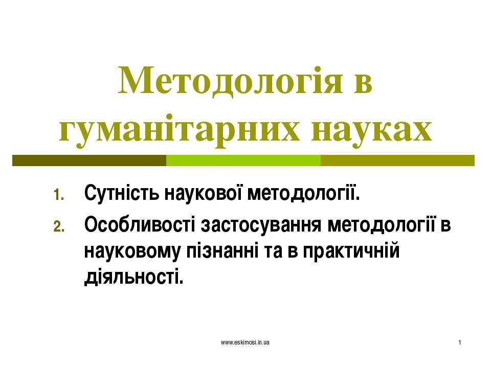 Методологія в гуманітарних науках Сутність наукової методології. Особливості ...