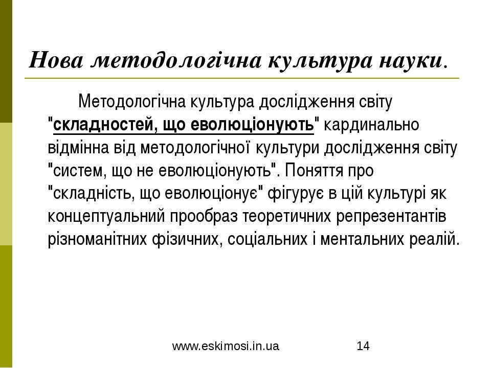 """Нова методологічна культура науки. Методологічна культура дослідження світу """"..."""