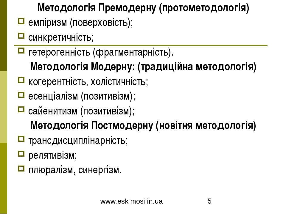 Методологія Премодерну (протометодологія) емпіризм (поверховість); синкретичн...