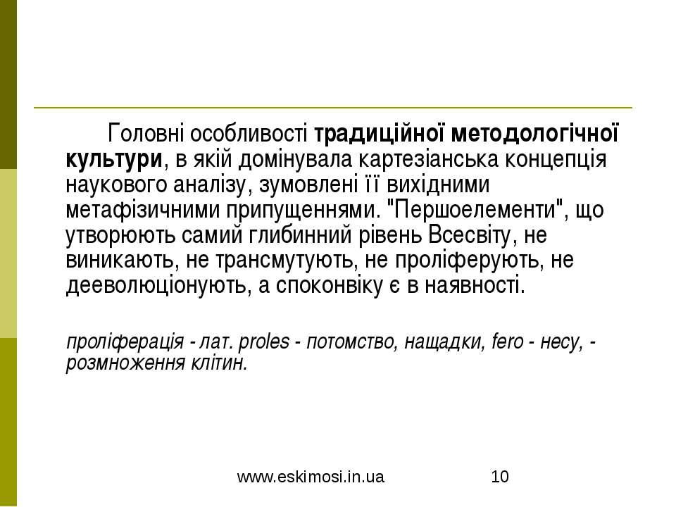Головні особливості традиційної методологічної культури, в якій домінувала ка...