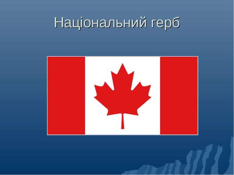 Національний герб