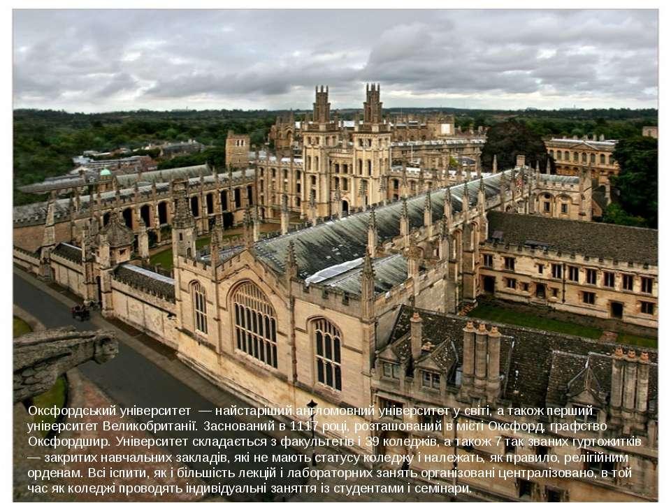 Оксфордський університет — найстаріший англомовний університет у світі, а так...