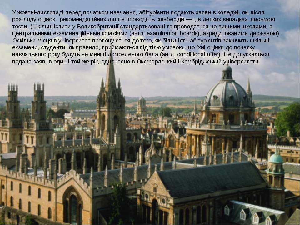 У жовтні-листопаді перед початком навчання, абітурієнти подають заяви в колед...