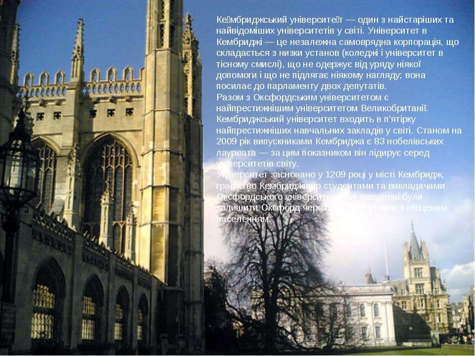 Ке мбриджський університе т — один з найстаріших та найвідоміших університеті...
