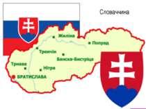 Словаччина