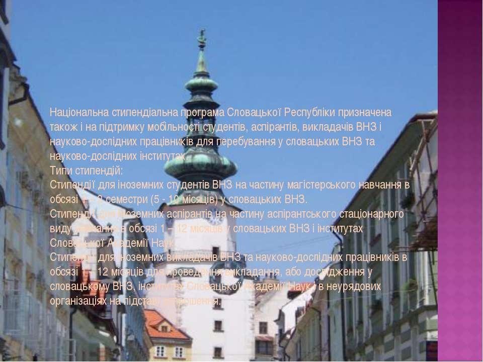 Національна стипендіальна програма Словацької Республіки призначена також і н...