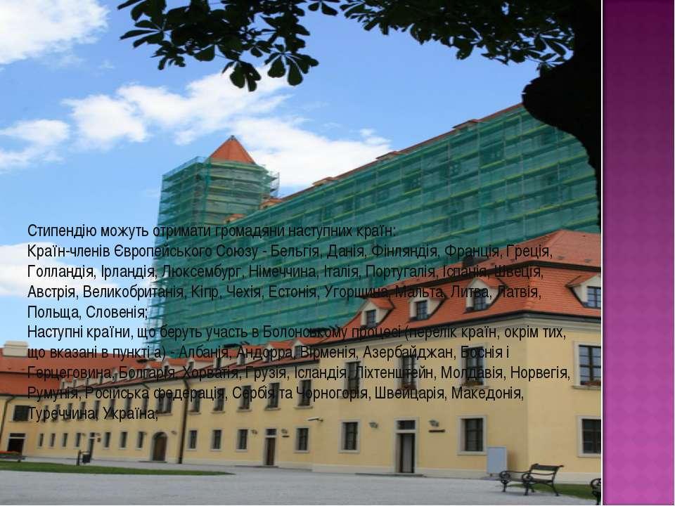 Стипендію можуть отримати громадяни наступних країн: Країн-членів Європейсько...