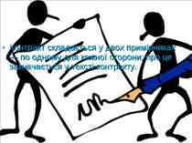 Контракт складається у двох примірниках — по одному для кожної сторони; про ц...
