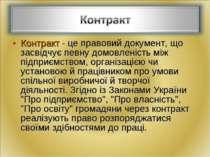 Контракт - це правовий документ, що засвідчує певну домовленість між підприєм...