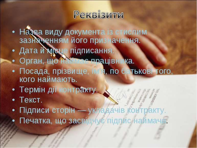 Назва виду документа із стислим зазначенням його призначення. Дата й місце пі...