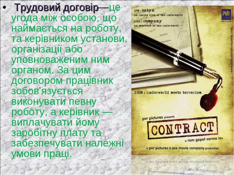 Трудовий договір—це угода між особою, що наймається на роботу, та керівником ...