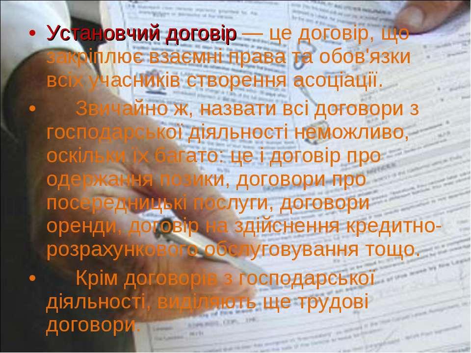 Установчий договір — це договір, що закріплює взаємні права та обов'язки всіх...