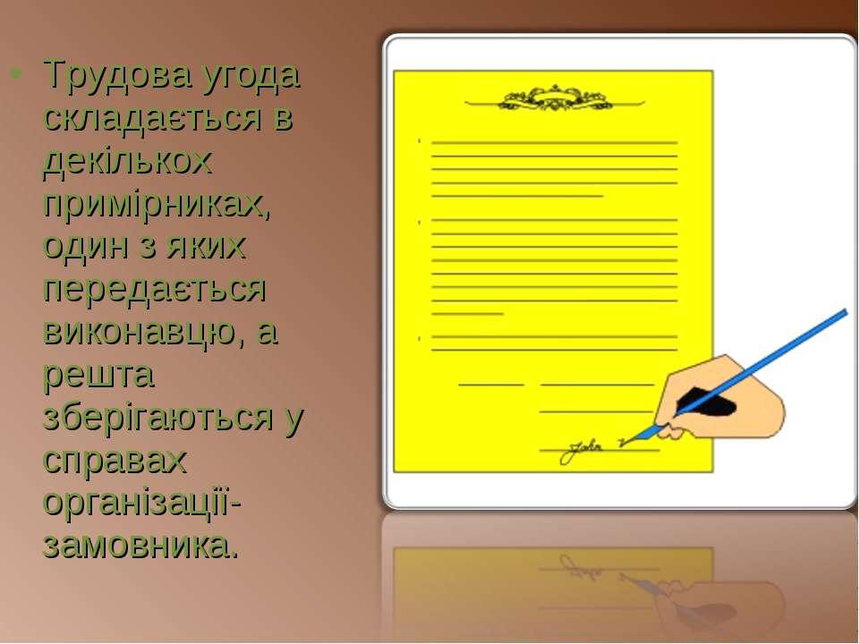 Трудова угода складається в декількох примірниках, один з яких передається ви...