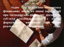 Аудит - це незалежна експертиза фінансових звітів та іншої інформації про гос...