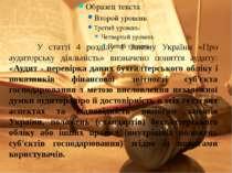 У статті 4 розділу 1 Закону України «Про аудиторську діяльність» визначено по...