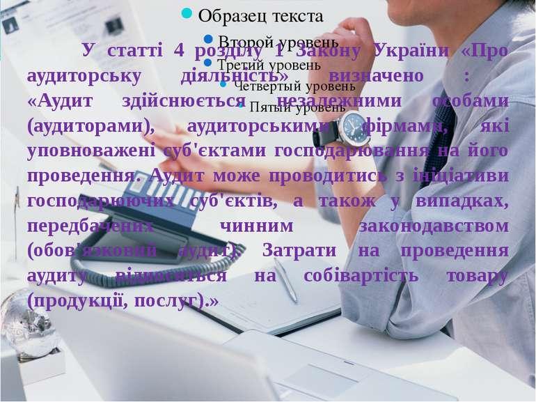 У статті 4 розділу 1 Закону України «Про аудиторську діяльність» визначено : ...