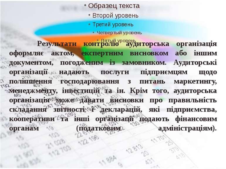 Результати контролю аудиторська організація оформляє актом, експертним виснов...