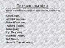 У бахаїзській літературі є різночитання з питання про кількість посланників, ...