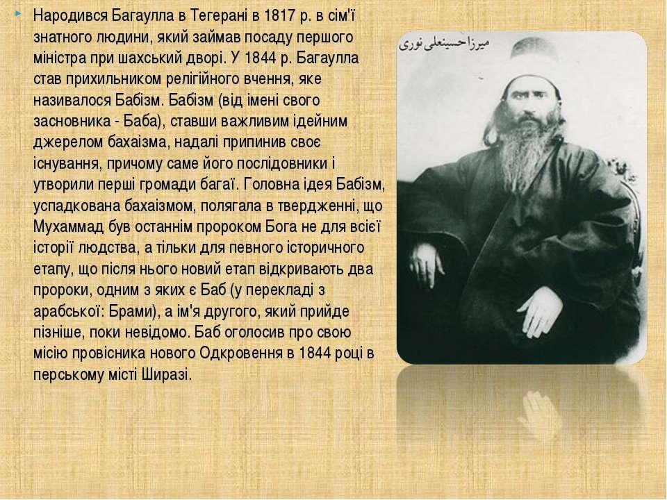 Народився Багаулла в Тегерані в 1817 р. в сім'ї знатного людини, який займав ...