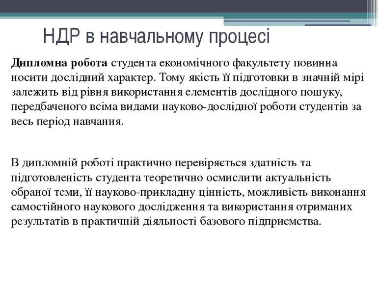 НДР в навчальному процесі Дипломна робота студента економічного факультету по...