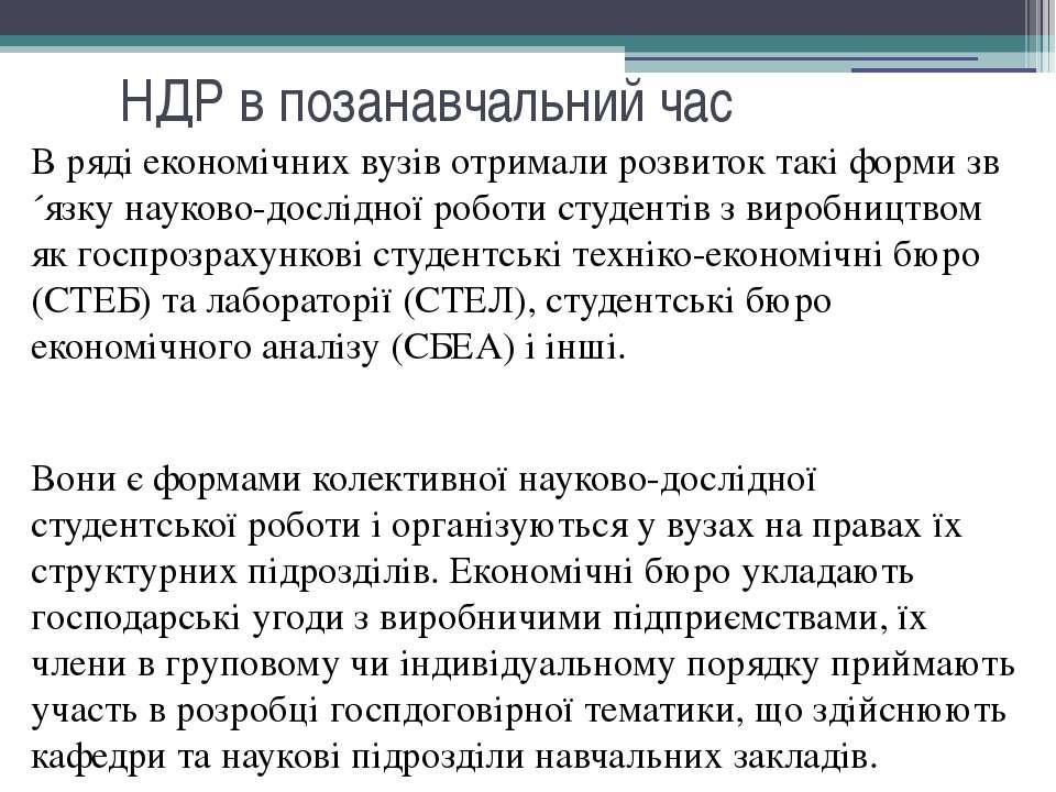 НДР в позанавчальний час В ряді економічних вузів отримали розвиток такі форм...