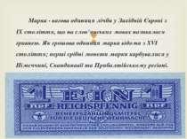 Марка - вагова одиниця лічби у Західній Європі з ІХ століття, що на слов'янсь...