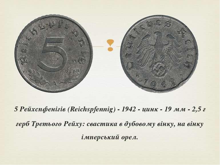 5 Рейхспфенігів (Reichspfennig) - 1942 - цинк - 19 мм - 2,5 г герб Третього Р...