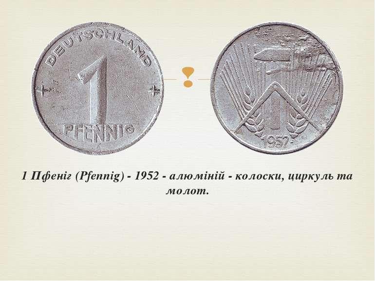 1 Пфеніг (Pfennig) - 1952 - алюміній - колоски, циркуль та молот.
