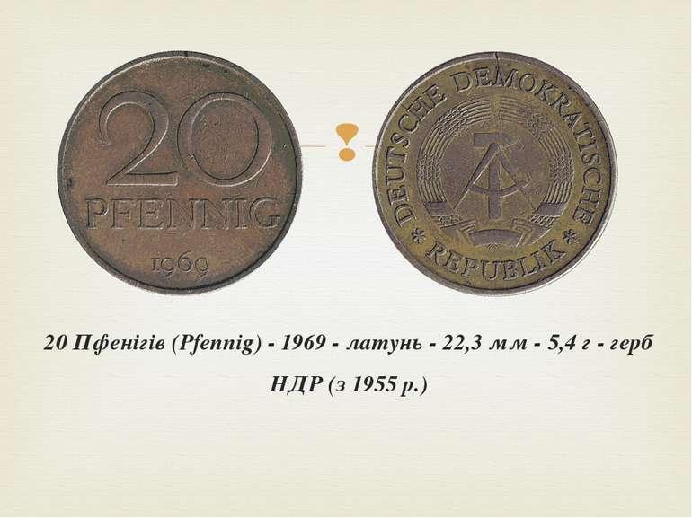 20 Пфенігів (Pfennig) - 1969 - латунь - 22,3 мм - 5,4 г - герб НДР (з 1955 р.)