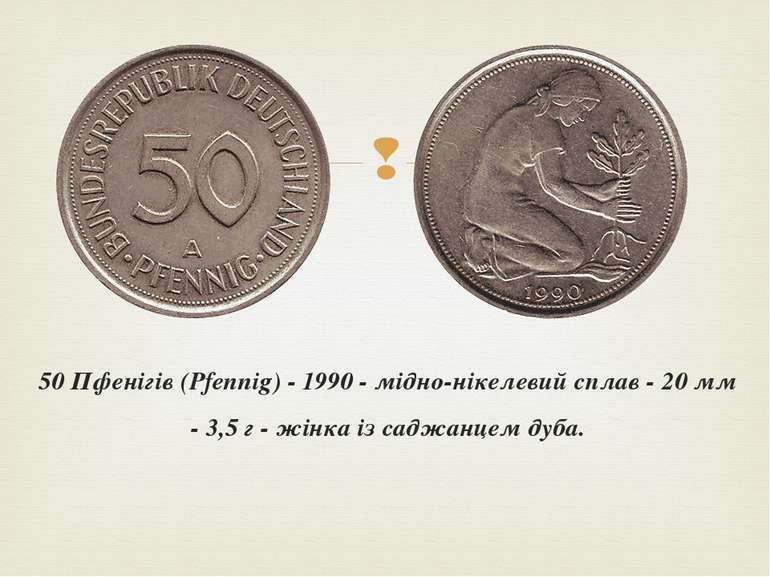 50 Пфенігів (Pfennig) - 1990 - мідно-нікелевий сплав - 20 мм - 3,5 г - жінка ...