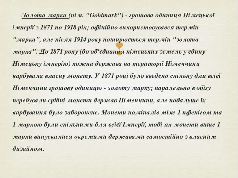 """Золота марка (нім. """"Goldmark"""") - грошова одиниця Німецької імперії з 1871 по ..."""