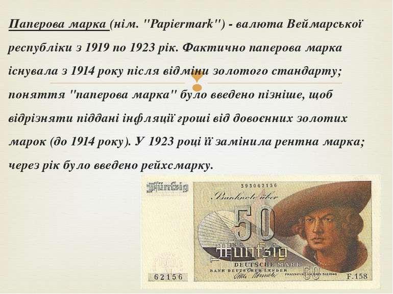 """Паперова марка (нім. """"Papiermark"""") - валюта Веймарської республіки з 1919 по ..."""