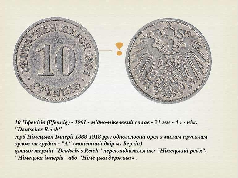 """10 Пфенігів (Pfennig) - 1901 - мідно-нікелевий сплав - 21 мм - 4 г - нім. """"De..."""