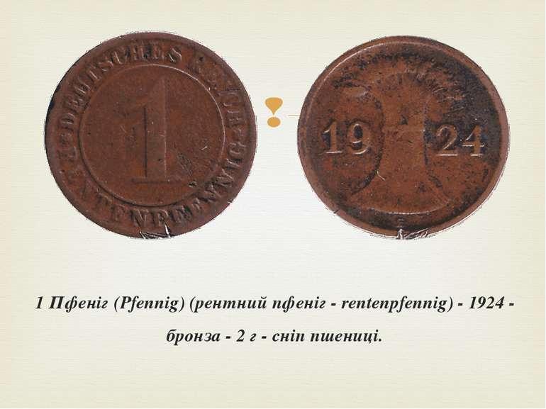 1 Пфеніг (Pfennig) (рентний пфеніг - rentenpfennig) - 1924 - бронза - 2 г - с...