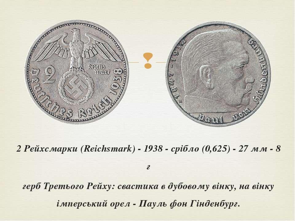 2 Рейхсмарки (Reichsmark) - 1938 - срібло (0,625) - 27 мм - 8 г герб Третього...