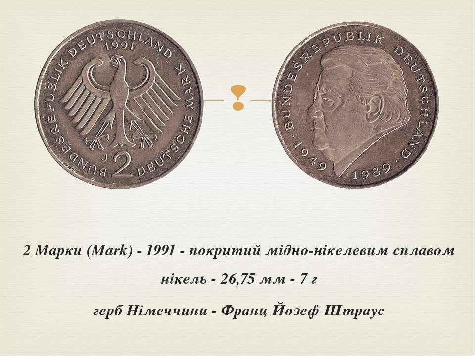 2 Марки (Mark) - 1991 - покритий мідно-нікелевим сплавом нікель - 26,75 мм - ...