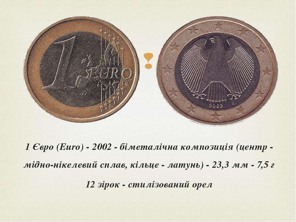 1 Євро (Euro) - 2002 - біметалічна композиція (центр - мідно-нікелевий сплав,...