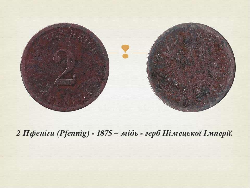 2 Пфеніги (Pfennig) - 1875 – мідь - герб Німецької Імперії.