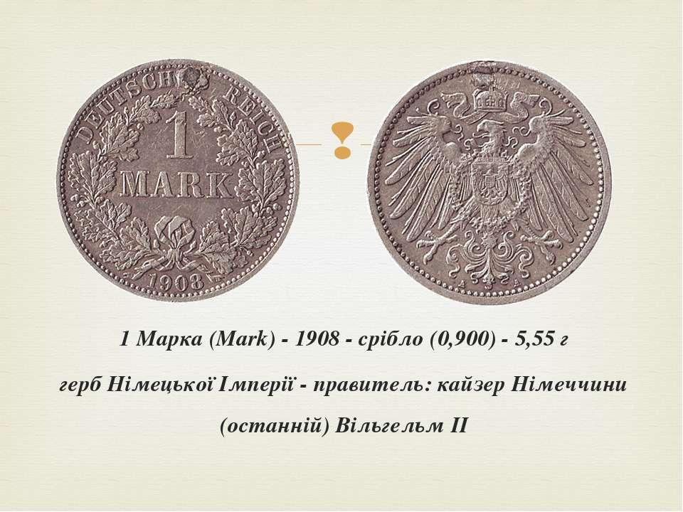 1 Марка (Mark) - 1908 - срібло (0,900) - 5,55 г герб Німецької Імперії - прав...