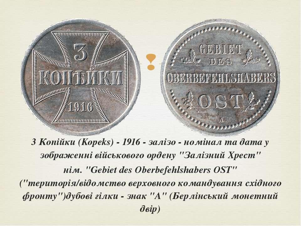 3 Копійки (Kopeks) - 1916 - залізо - номінал та дата у зображенні військового...