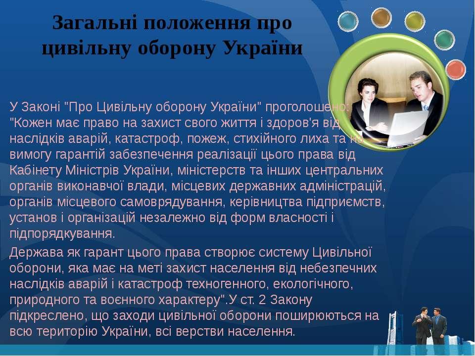"""Загальні положення про цивільну оборону України У Законі """"Про Цивільну оборон..."""