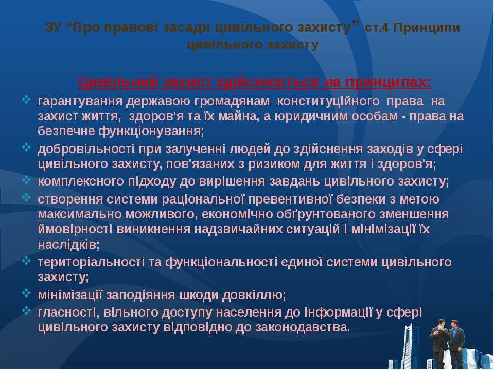 """ЗУ """"Про правові засади цивільного захисту"""" ст.4 Принципи цивільного захисту Ц..."""