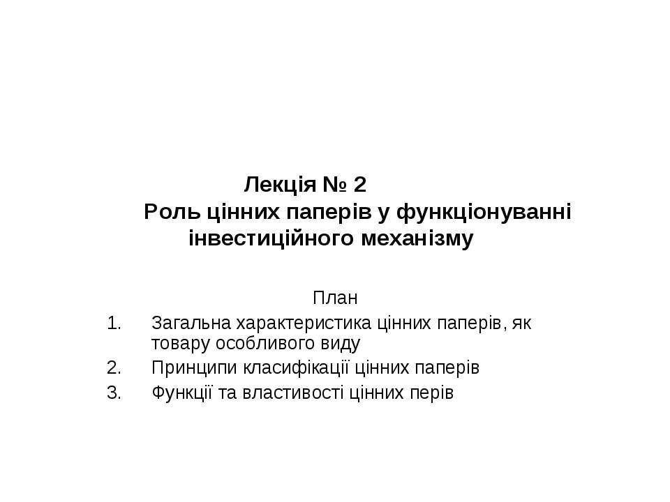 Лекція № 2 Роль цінних паперів у функціонуванні інвестиційного механізму План...