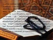 Іудаїзм виникає приблизно в ХІ-Х ст. до нашої ери на території сучасних Ізраї...