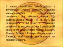 З часом виявилася необхідність в тлумаченні Старого Заповіту, особливо малозр...